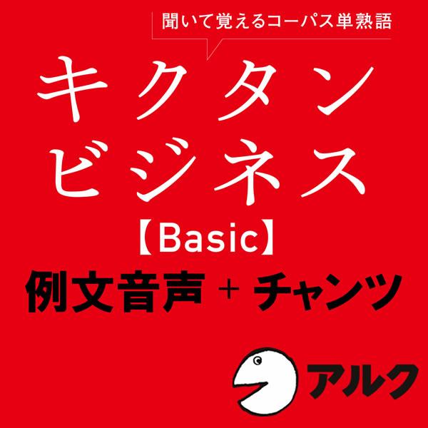 キクタン ビジネス【Basic】例文+チャンツ音声(アルク/ビジネス英語/オーディオブック版)