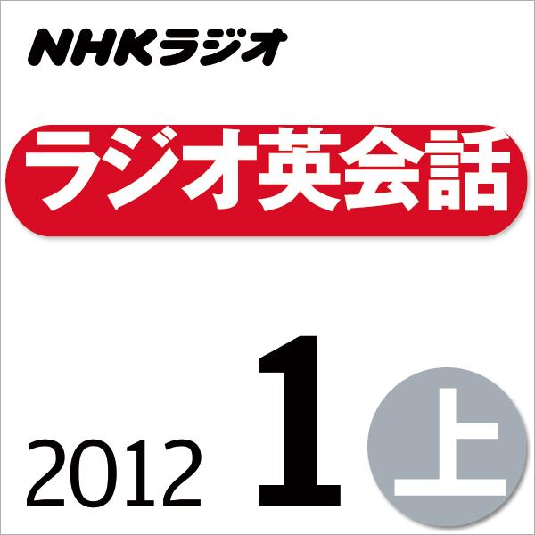 NHK「ラジオ英会話」2012.01月号(上)