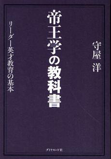 帝王学の教科書—リーダー英才教育の基本