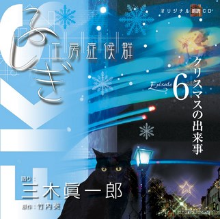 ふしぎ工房症候群 EPISODE.6「クリスマスの出来事」