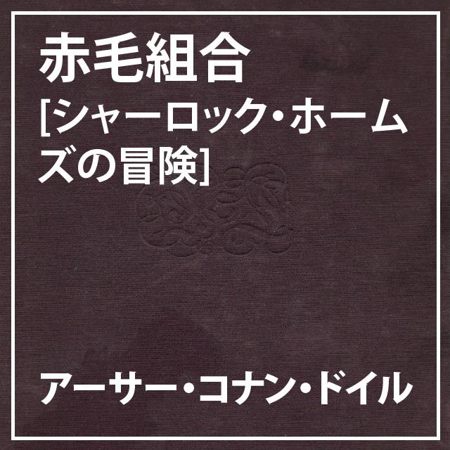 朗読執事〜赤毛組合[シャーロック・ホームズの冒険]〜