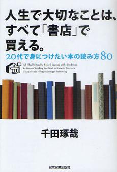 人生で大切なことは、すべて「書店」で買える。