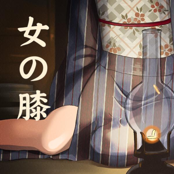 萌えで読む!「女の膝」