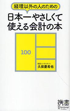 経理以外の人のための日本一やさしくて使える会計の本