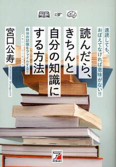 読んだら、きちんと自分の知識にする方法