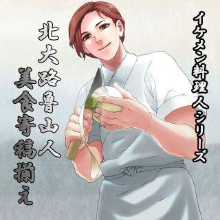 イケメン料理人シリーズ「北大路魯山人」15本セット