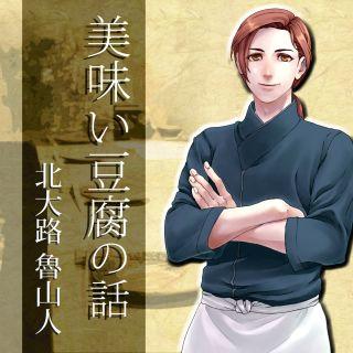 美味い豆腐の話