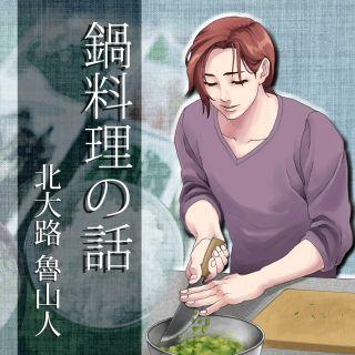 鍋料理の話