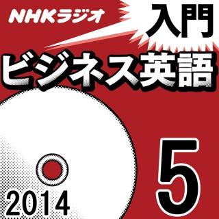 NHK「入門ビジネス英語」2014.05月号