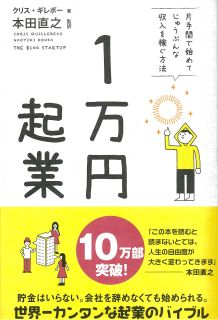 1万円起業 片手間で始めてじゅうぶんな収入を稼ぐ方法
