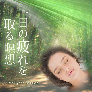 一日の疲れを取る瞑想