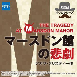 名探偵ポワロシリーズ「マースドン館の悲劇」