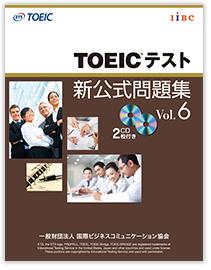 TOEIC(R)テスト新公式問題集 vol. 6 オーディオブック版