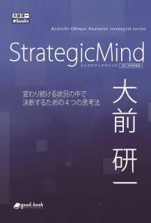 ストラテジックマインド(2014年新装版)