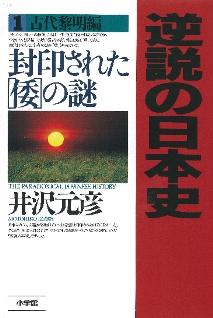 逆説の日本史〈1〉古代黎明編—封印された「倭」の謎