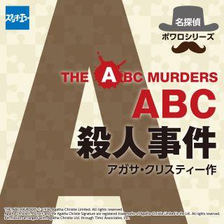 名探偵ポアロシリーズ「ABC殺人事件」上巻