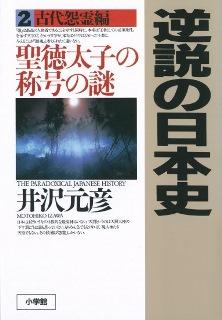 逆説の日本史〈2〉古代怨霊編 聖徳太子の称号の謎