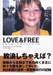 LOVE&FREE—世界の路上に落ちていた言葉