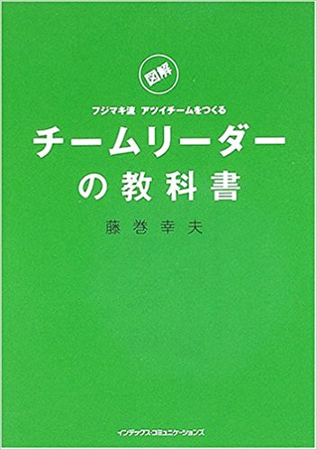 チームリーダーの教科書