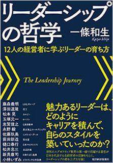 リーダーシップの哲学