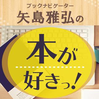 矢島雅弘の「本が好きっ!」(特集『やるべきことがみるみる片づく東大ドクター流やる気と集中力を引き出す技術」思考』著者・森田敏宏さん)