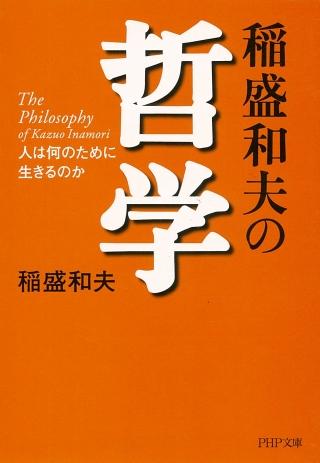 稲盛和夫の哲学—人は何のために生きるのか