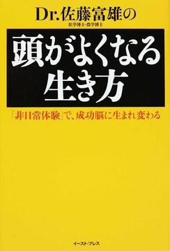 Dr.佐藤富雄の頭がよくなる生き方—「非日常体験」で、成功脳に生まれ変わる