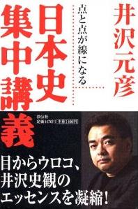日本史集中講義―点と点が線になる