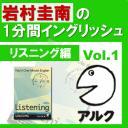 岩村圭南の1分間イングリッシュ リスニング編Vol.1(アルク)