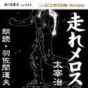羽佐間道夫で聴く「走れメロス」 ラジオ日本聴く図書室シリーズ第44弾