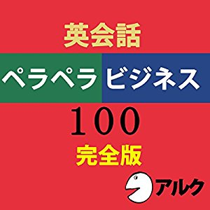 英会話ペラペラビジネス100【完全版】(アルク)