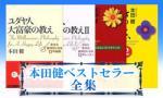 本田健ベストセラー 全集