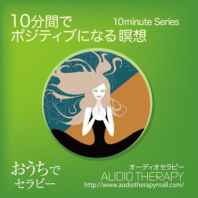 10分間でポジティブになる瞑想