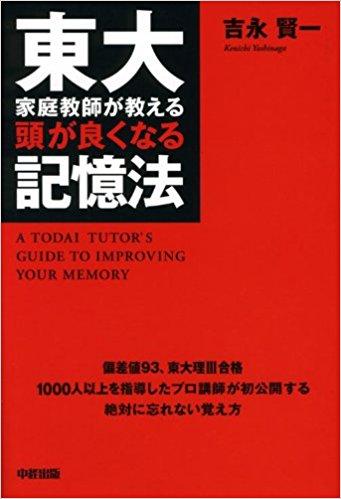 東大家庭教師が教える頭が良くなる記憶法