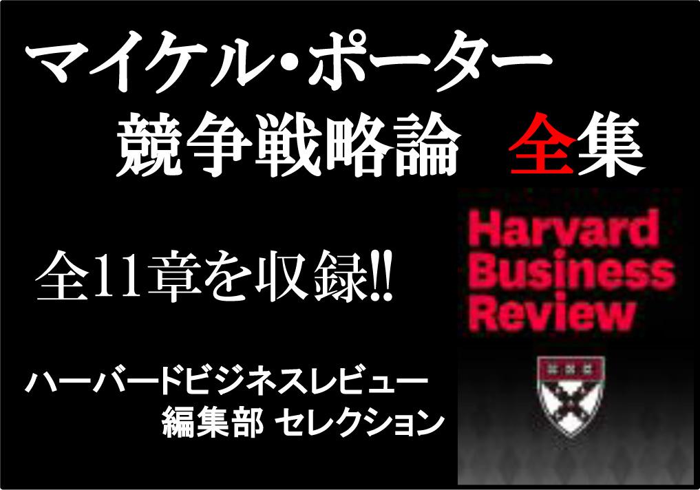 マイケル・ポーター 競争戦略論 全集 ―ハーバードビジネスレビュー編集部セレクション―