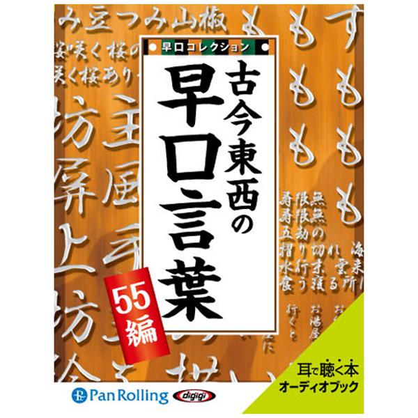 古今東西の早口言葉~早口コレクション55編~