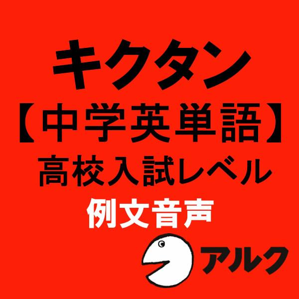 キクタン【中学英単語】高校 ... : 英単語 中学 : 中学