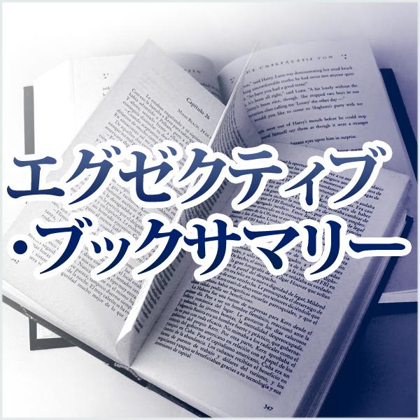 エグゼクティブ・ブックサマリー